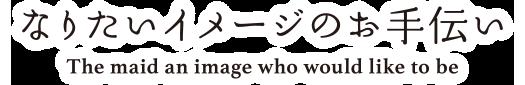 真岡市のヘアースタンド トロアはお気軽にヘアスタイルが楽しめるプライベートサロンです。